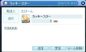 2014_01_06_23_24_09_000.jpg