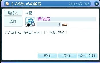2014_01_07_19_40_29_000.jpg