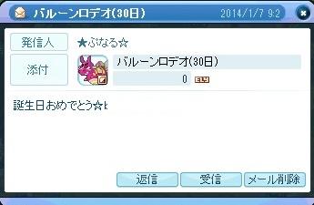 2014_01_07_19_40_48_000.jpg