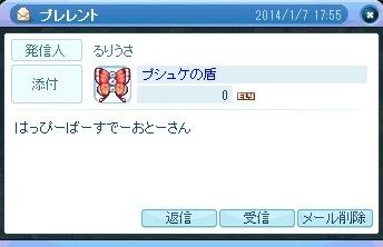 2014_01_07_19_40_53_000.jpg