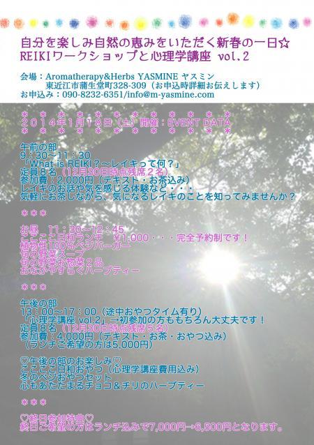 REIKI&心理学講座_convert_20140106154826