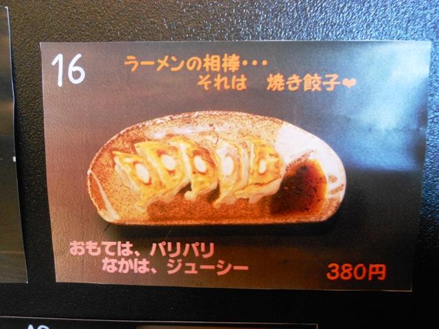 まるや20131225006
