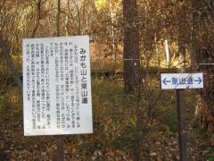 mikamoyama131201-105.jpg