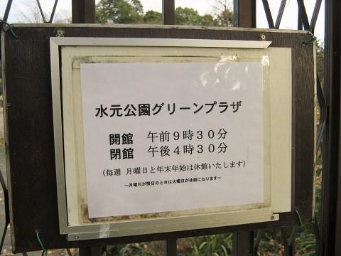 mizumoto141214-113.jpg