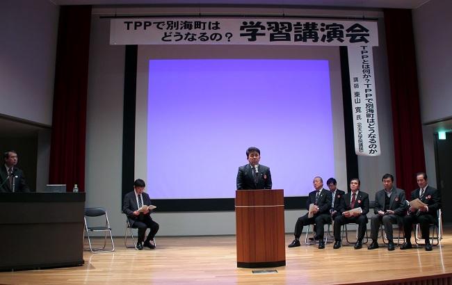 町TPP講演会③