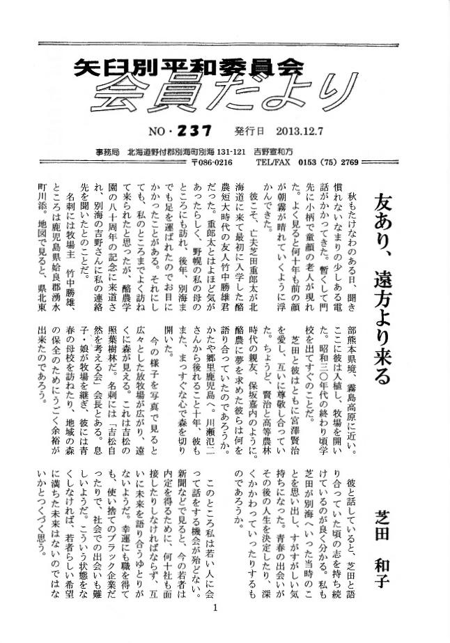 tayori237 1