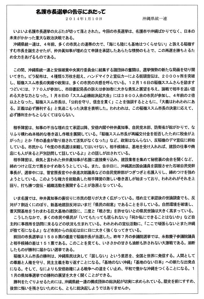 okinawatouituren.jpg