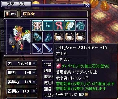 左手剣+10