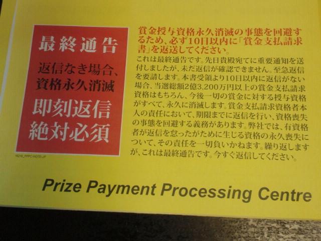 NEC_0288_20120106221734.jpg