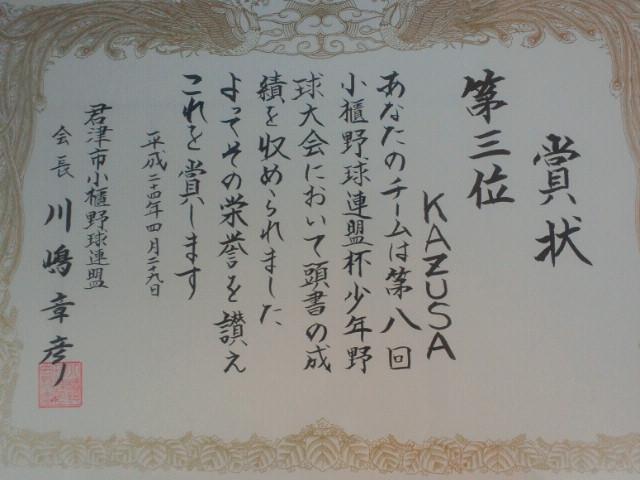 NEC_0500_20120501184309.jpg