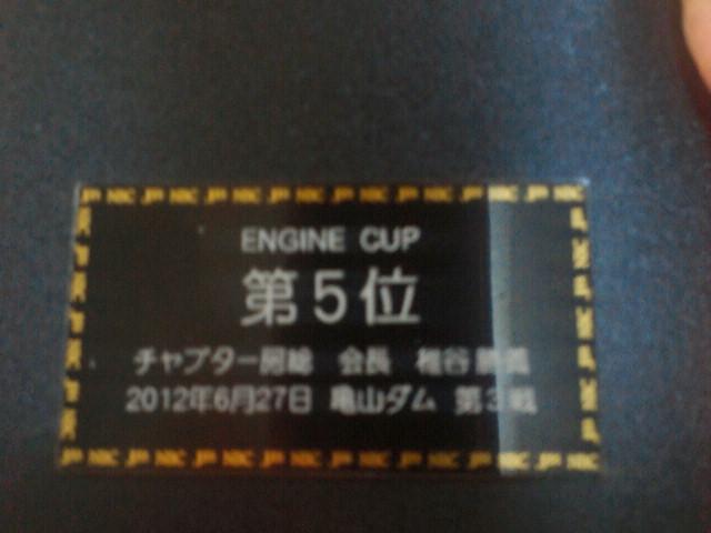NEC_0606_20120627230818.jpg