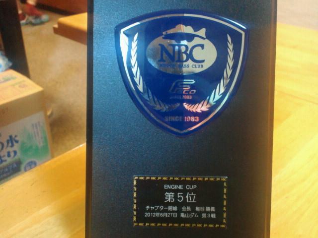 NEC_0607_20120627230819.jpg