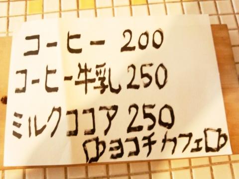 20141109cafe2 (1)