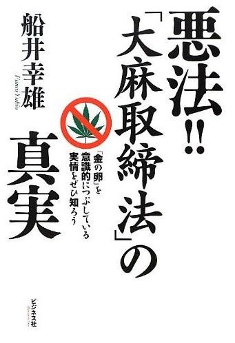 船井幸雄 大麻取締法