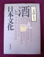 酒と日本文化