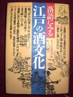 落語にみる江戸の酒文化