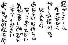niwagatokoton2.jpg