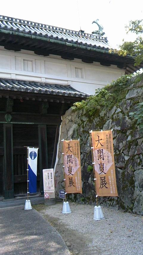 開館10周年記念特別展/鍋島直正生誕200年記念 【大閑叟展(だいかんそうてん)】