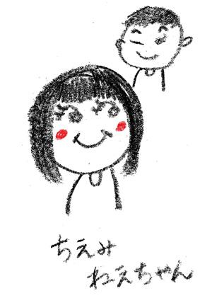 4-ねえちゃん