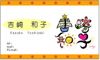 吉崎和子さん_blog1