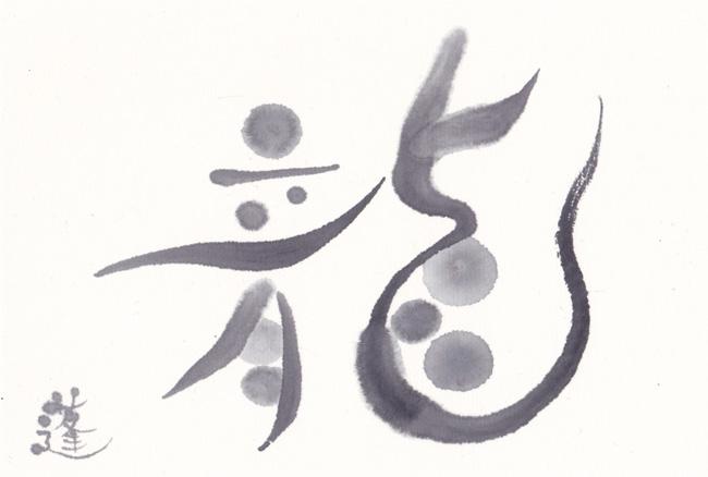 蓬書_龍1