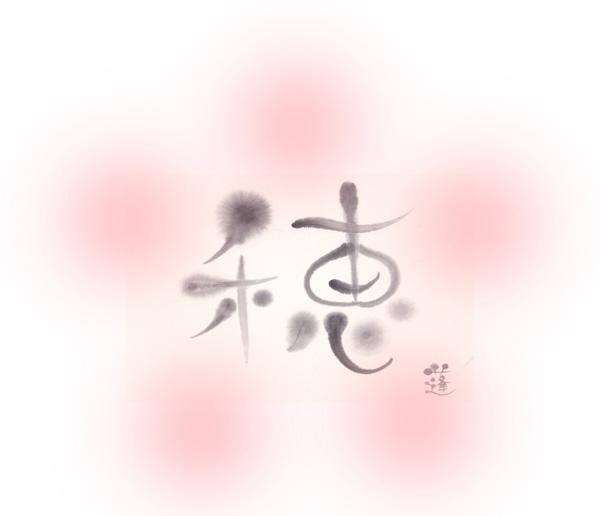 蓬書_穂2_600