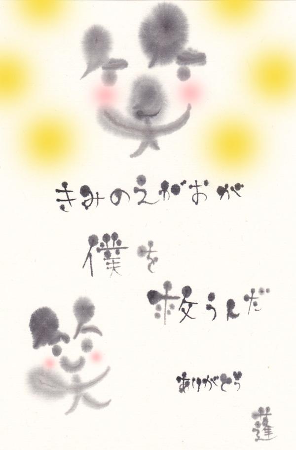 蓬書_笑600
