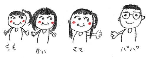 5-yomochan.jpg