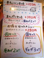 2011_0114_135744-P1220812.jpg