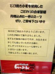 2011_0115_093033-P1220827.jpg