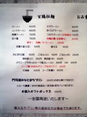 2011_0122_113321-P1220991.jpg