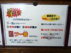 2011_0309_084852-P1240172.jpg