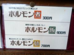 2011_0309_084856-P1240173.jpg