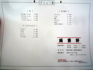 2011_0406_100758-P1250225.jpg