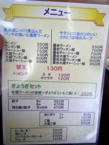2011_0419_085450-P1250648.jpg