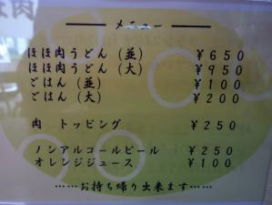 2011_0716_094912-P1270399.jpg