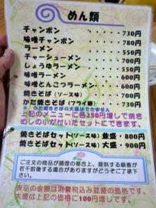 2011_0721_165454-P1270503.jpg