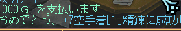 +7からて