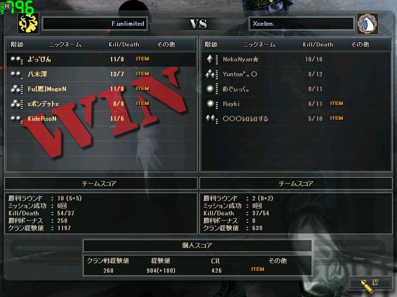 ScreenShot_21大会1回戦