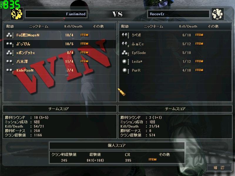 ScreenShot_24大会3回戦