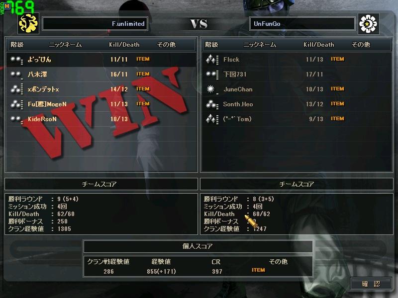 ScreenShot_27トーナメント大会2回戦