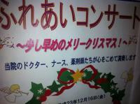 病院でクリスマスコンサート4