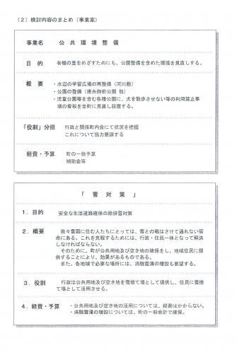 生活・環境部会_convert_20120831194222