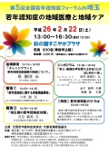 saitama_ページ_1
