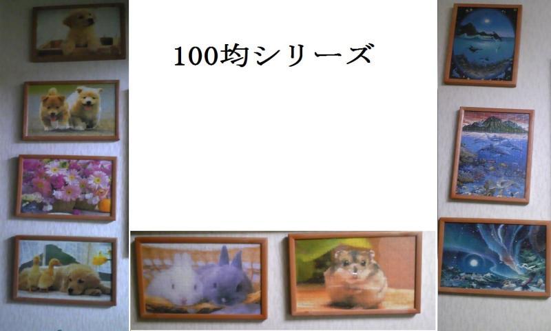 100蝮㍉convert_20121218230644