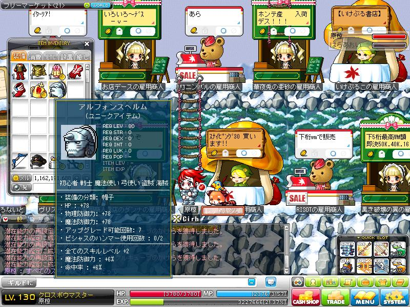 Maple110127_170516.jpg