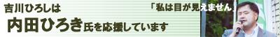 吉川ひろしは内田ひろき氏を応援しています