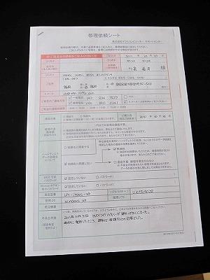 パソコン故障20111024 (4)