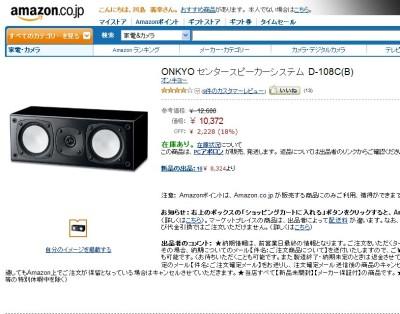 サラウンドスピーカー20111027 (1)