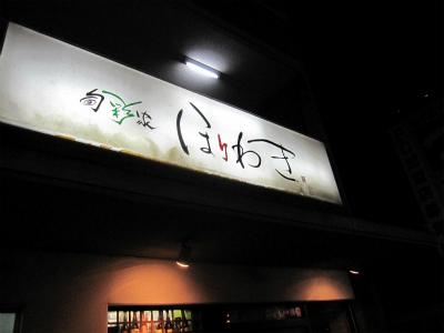 池先生79歳誕生パーティ20120310 (16)